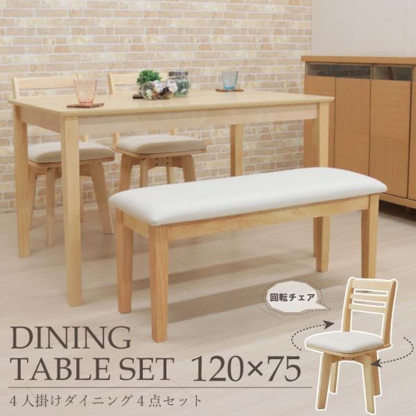 ダイニングテーブルセット 4点 回転椅子 ベンチ付 幅120cm meri120-4-hop371 kent クリア ナチュラル 白木 木製 天然木 アウトレット 10s-3k hg|takara21