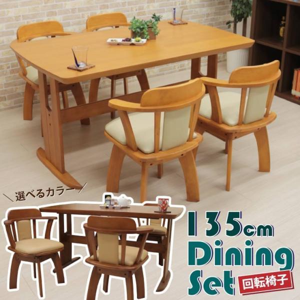 ダイニングテーブルセット 回転椅子 5点セット ミドルブラウン色 ライトブラウン色 4人 135cm bist135-5-moris360  木製 シンプル アウトレット 19s-3k hg so|takara21
