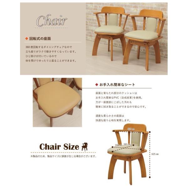 ダイニングテーブルセット 回転椅子 5点セット ミドルブラウン色 ライトブラウン色 4人 135cm bist135-5-moris360  木製 シンプル アウトレット 19s-3k hg so|takara21|03