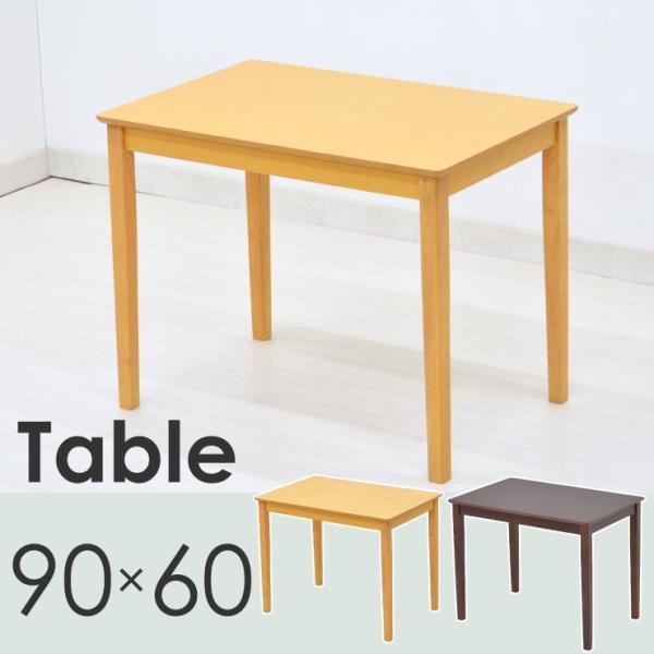 幅90cm×60cm ダイニングテーブル pot-360  ダークブラウン色 ナチュラル色 コンパクト ミニテーブル ダイニング スリム 木製 アウトレット|takara21