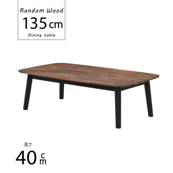 ローテーブル 幅135cm 高さ40cm 低め 脚カット リビング ダイニング 木製 tmb135-351wb-h40 ミックス 節有り 木目 オーク無垢集成材 作業台 6s-1k-240 sm