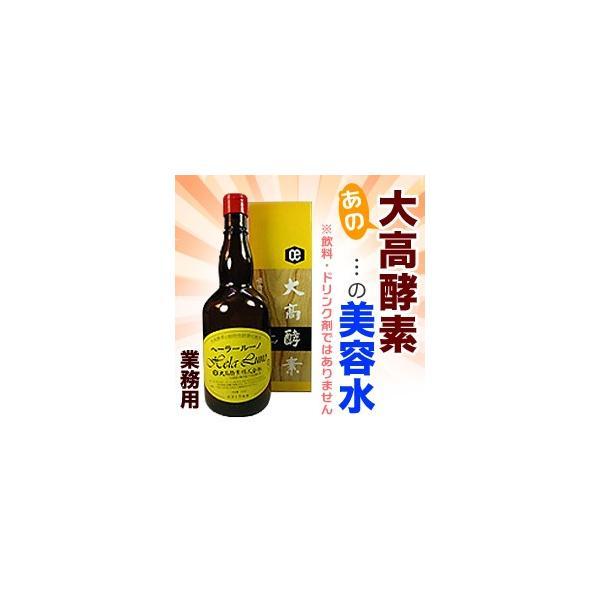 送料無料・【即納】大高酵素 ヘーラールーノ業務用 美容水化粧水720ML(飲料・ドリンク剤ではありません)|takarabako2japan
