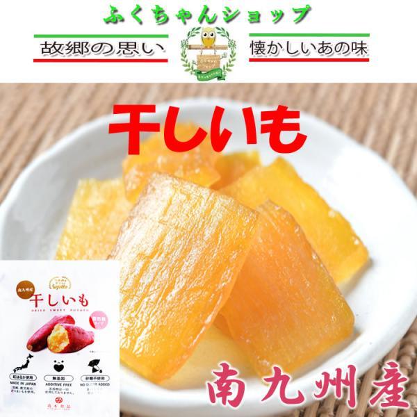 干し芋(宮崎・鹿児島県産)紅はるか(小)×2袋(道本食品)送料無料 無添加 個包装