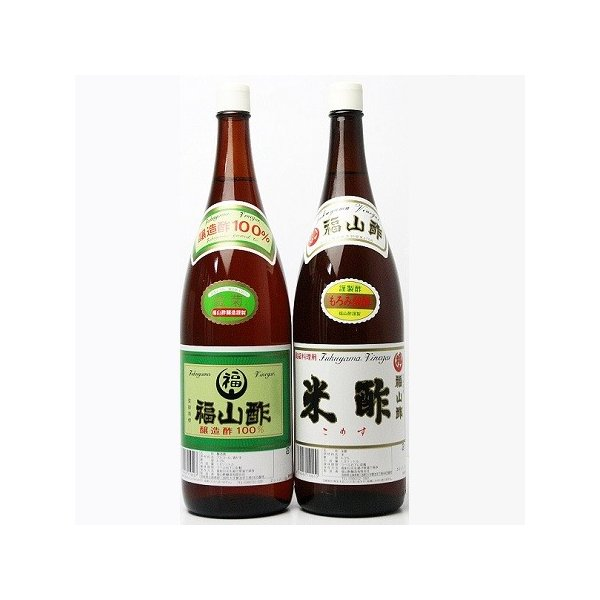 【福山酢】高級料理用米酢1.8L&醸造酢100%1.8Lの2本セット