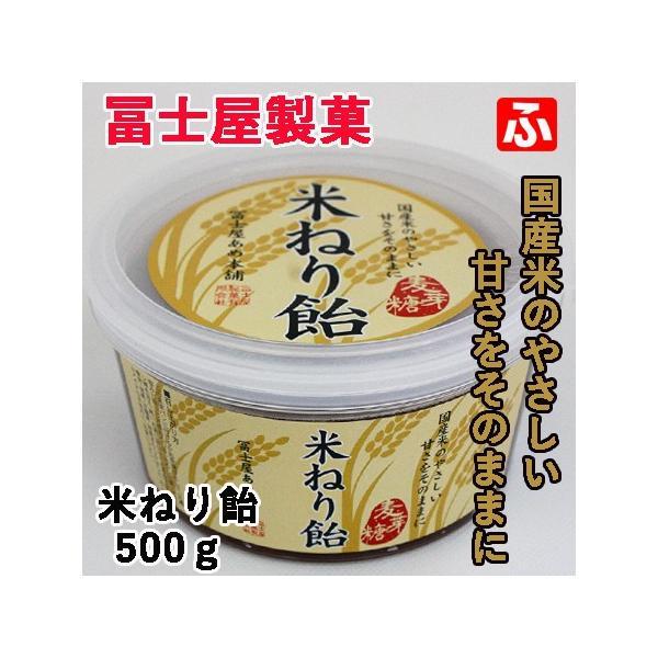 米ねり飴500g(冨士屋製菓)送料無料