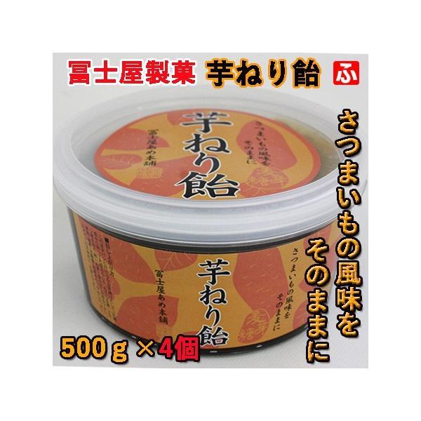 芋ねり飴500g×4個(冨士屋製菓)送料無料