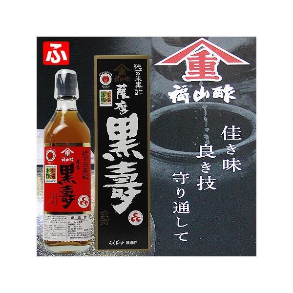 山重・最高級玄米黒酢【薩摩黒壽】700ml×1本