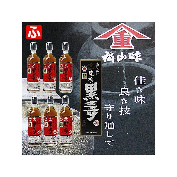 山重・最高級玄米黒酢【薩摩黒壽】700ml×6本