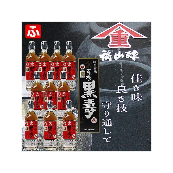 山重・最高級玄米黒酢【薩摩黒壽】700ml×10本