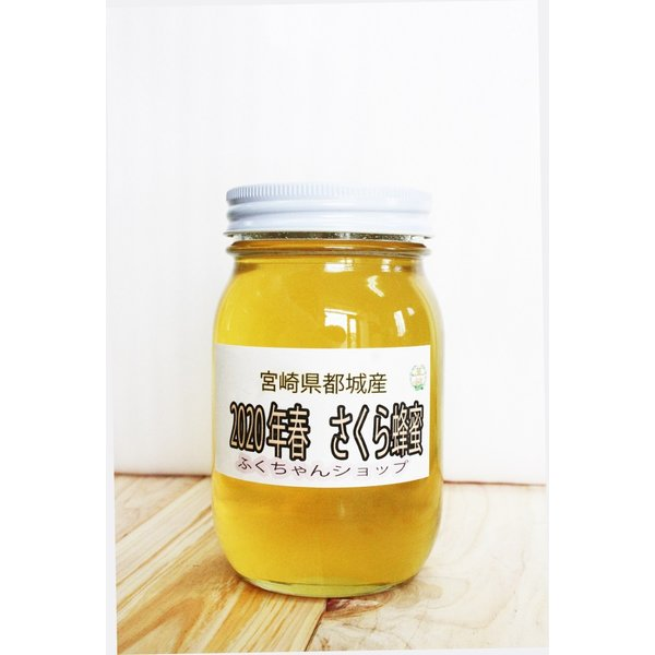 さくら蜂蜜350g宮崎県都城産2020春