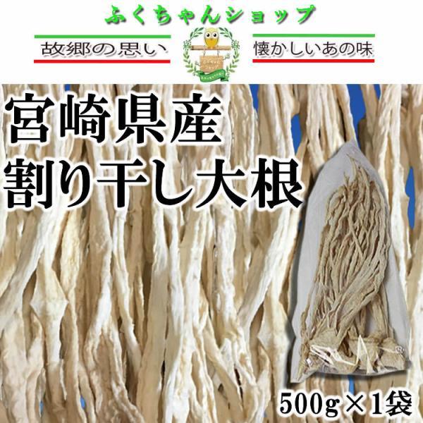 宮崎県産・割り干し大根500g×1袋【送料無料】