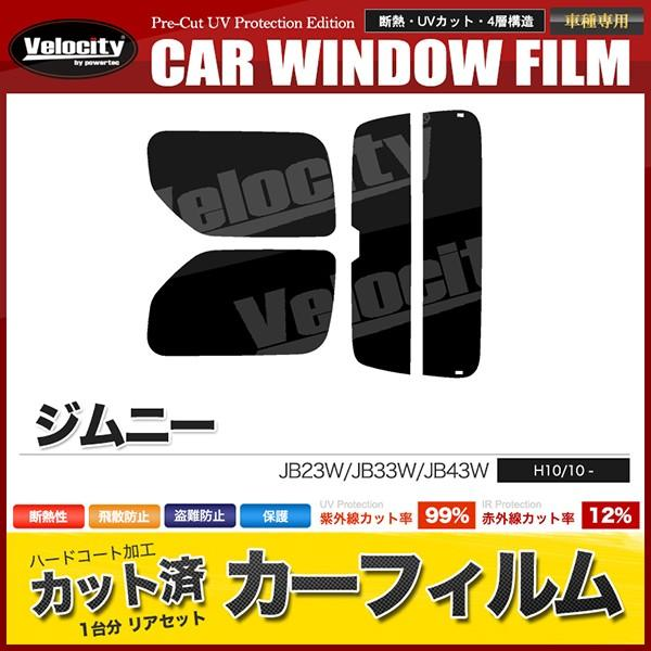 カーフィルム カット済み リアセット ジムニー JB23W JB33W JB43W  ワイド シエラ可 ハイマウント有 スモークフィルム