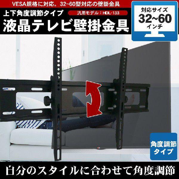 壁掛け金具 液晶 プラズマテレビ用 32〜60インチ用 VESA規格用
