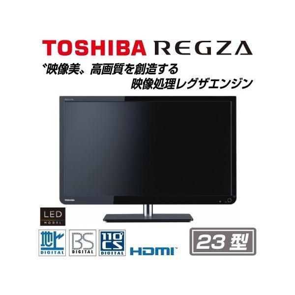 【ランキング1位獲得】 送料無料 新品リモコン付 TOSHIBA REGZA 23S7 液晶テレビ 23V型 東芝 レグザ 録画機能付き|takarabuneweb02