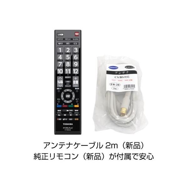 【ランキング1位獲得】 送料無料 新品リモコン付 TOSHIBA REGZA 23S7 液晶テレビ 23V型 東芝 レグザ 録画機能付き|takarabuneweb02|04