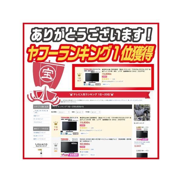 【ランキング1位獲得】 送料無料 新品リモコン付 TOSHIBA REGZA 23S7 液晶テレビ 23V型 東芝 レグザ 録画機能付き|takarabuneweb02|05