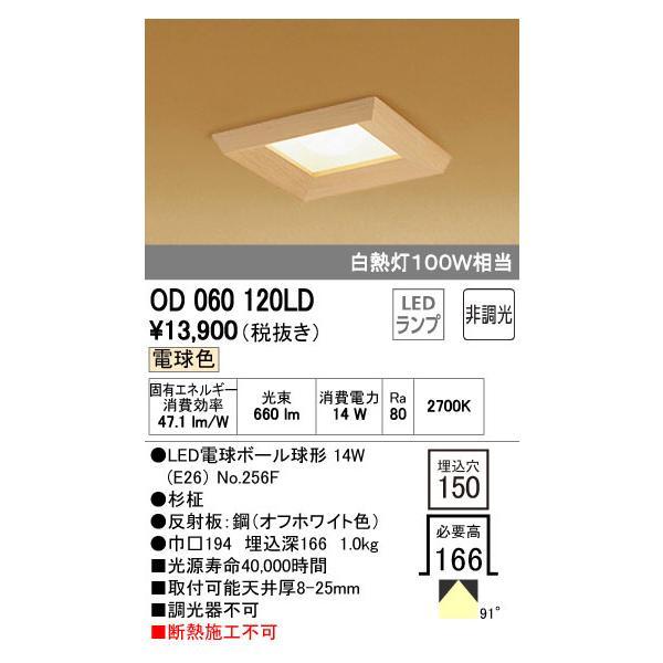 オーデリックOD060120LDLED和風ダウンライト埋込穴□150非調光白熱灯100W相当照明器具和室向け天井照明インテリア照