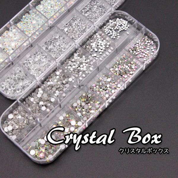 【ラインストーン】クリスタルラインストーン ボックス【メール便対応】ガラスストーン デコストーン