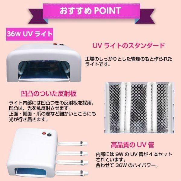 UVライト ホワイト ハイパワー ジェルネイル用 36W UVライト ハイパワー タイマー付き プロ仕様 激安 UVランプ 即納 紫外線ライト365nm レジン液硬化|takaranail|02