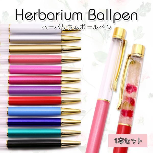 ハーバリウムペン 選べるカラー 1本【メール便対応】ハーバリウム ハーバリューム ハンドメイドペン|takaranail