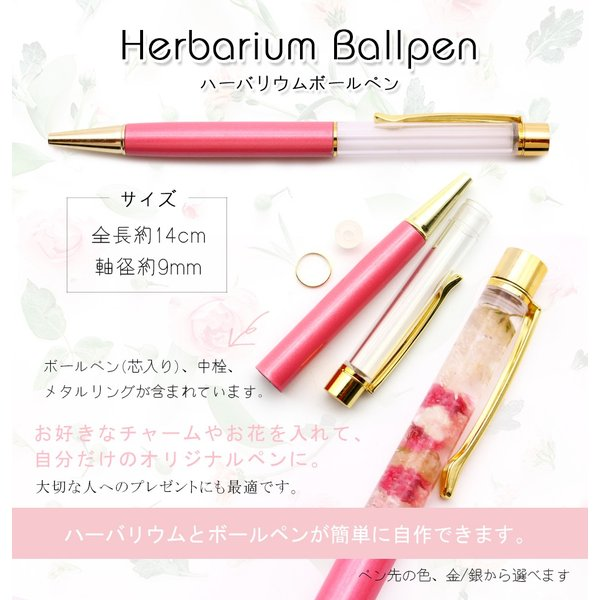 ハーバリウムペン 選べるカラー 1本【メール便対応】ハーバリウム ハーバリューム ハンドメイドペン|takaranail|02