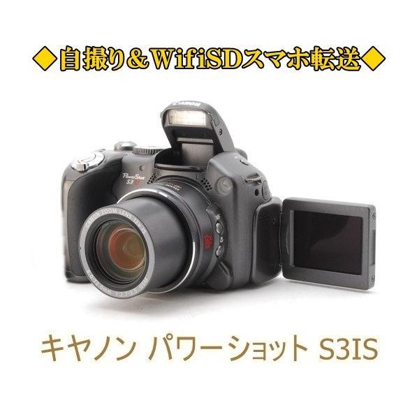 キャノン Canon パワーショット PowerShot S3IS Wi-Fi コンパクトデジタルカメラ 中古 初心者おすすめ