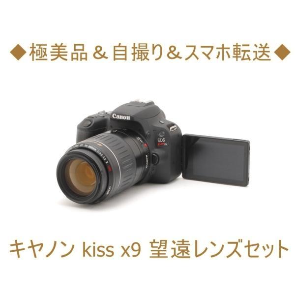 キヤノンCanonEOSKissX955-200mm望遠レンズセットデジタル一眼レフカメラ中古Wi-Fi初心者おすすめ自撮り