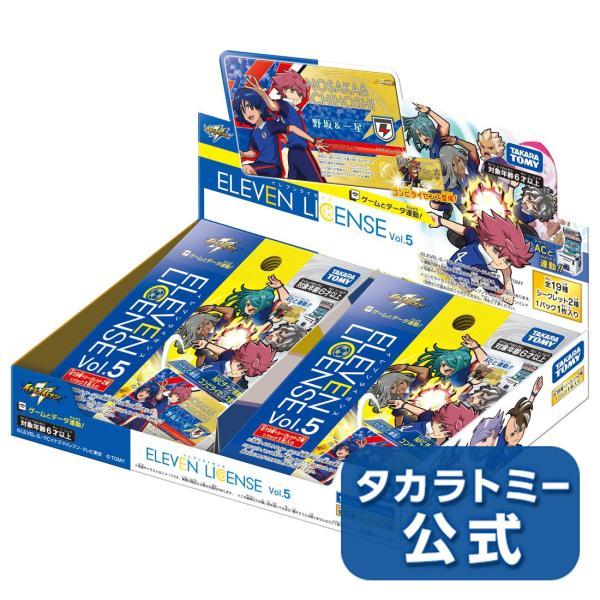 イナズマイレブン イレブンライセンス Vol.5 DP-BOX