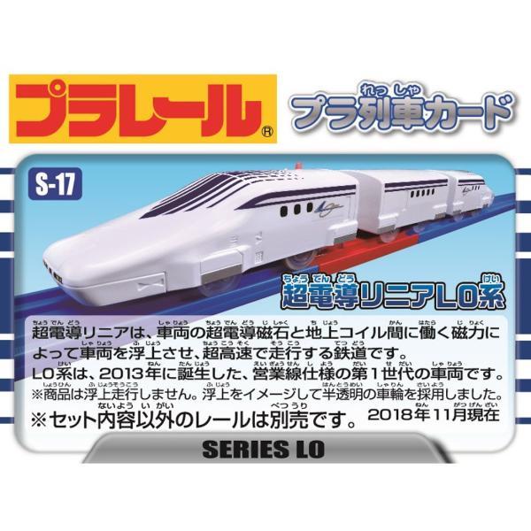 プラレール S-17 レールで速度チェンジ!! 超電導リニアL0系|takaratomymall|04