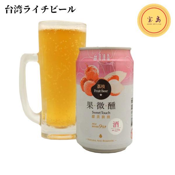 台湾ライチビール 330ml/★缶【中華料理に最適】台湾ビール