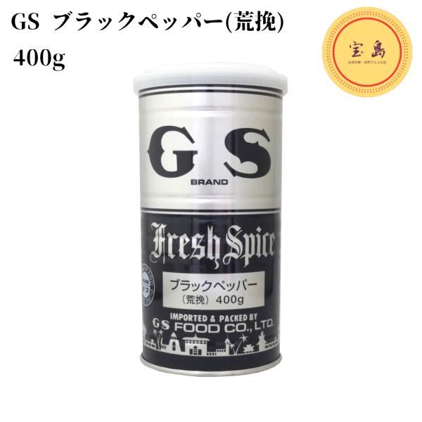 ジーエスフード GSブラックペッパーパウダー/荒挽400g/丸缶【黒こしょう粉】■業務用食材