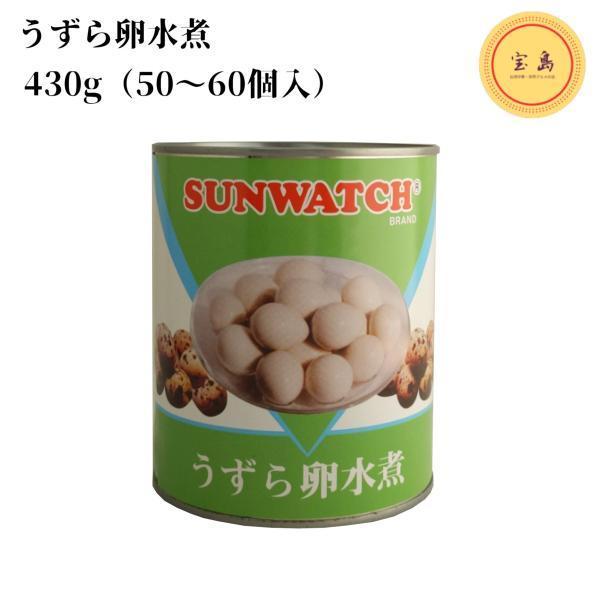 ウズラたまご水煮/缶詰  鶉、うずら卵水煮 業務用(発送日と送料にも注目)うずらの卵水煮