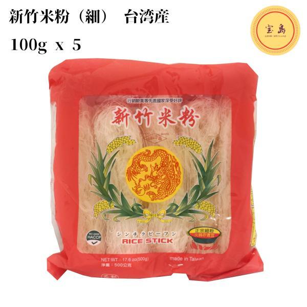 虎牌 新竹米粉 500g(100g×5個)/袋【新竹ビーフン】 使い易い細いタイプ 台湾ビーフン・ご当地ラーメン