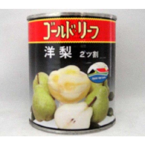 ゴールドリーフ 洋梨【ペアーハーフ 825g/2号缶詰】南アフリカ産