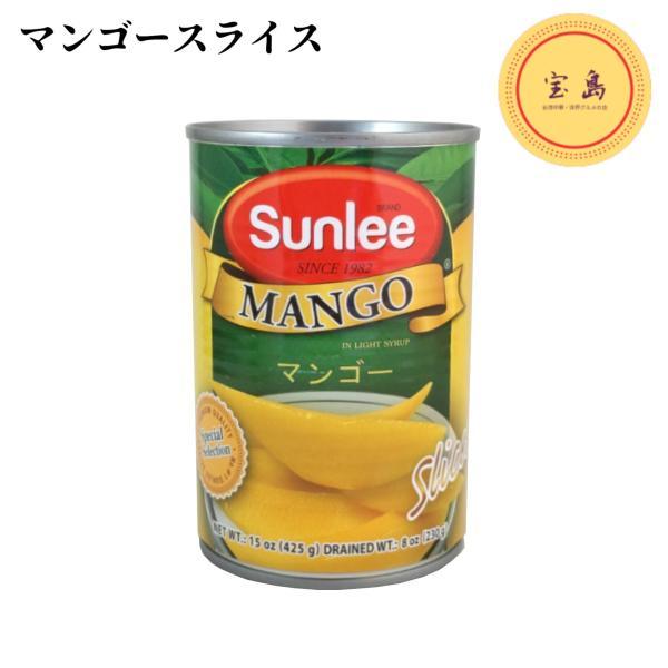 サンリー マンゴスライス【 425g/4号缶詰】タイ産