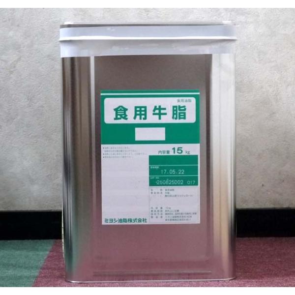 ミヨシ油脂 食用牛脂 15kg/缶 日本製国産業務用ラード/1斗缶