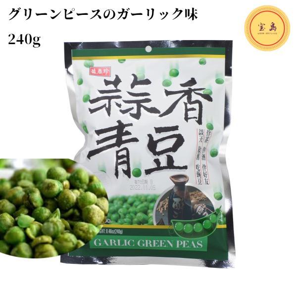盛香珍 蒜香青豆 240g×10袋【にんにく味 グリーンピースのガーリック味】台湾産おつまみスナック菓子珍味