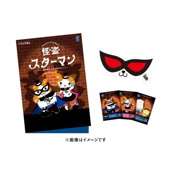 怪盗スターマン〜謎の博士に立ち向かえ〜|takarushshop|02