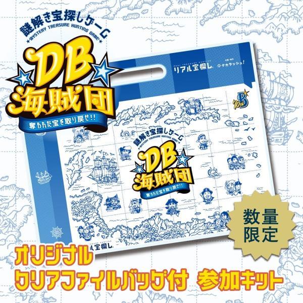 謎解き宝探しゲーム『DB海賊団 〜奪われた宝を取り戻せ!!〜』|takarushshop