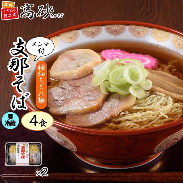 クール 支那そば 2食×2パック 900円+税   送料別 醤油ラーメン 煮干し 中華そば|takasago-mejya