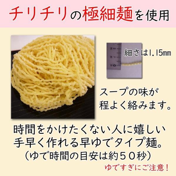 クール 支那そば 2食×2パック 900円+税   送料別 醤油ラーメン 煮干し 中華そば|takasago-mejya|03
