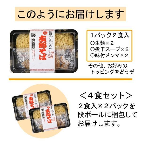 支那そば 2食×2パック 醤油ラーメン 煮干し風 中華そば 極細麺【クール・送料別】 takasago-mejya 05