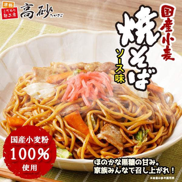 国産小麦焼きそば ソース味 5食 粉末ソース付き 甘口 ソース焼きそば 常温保存可能|takasago-mejya|02