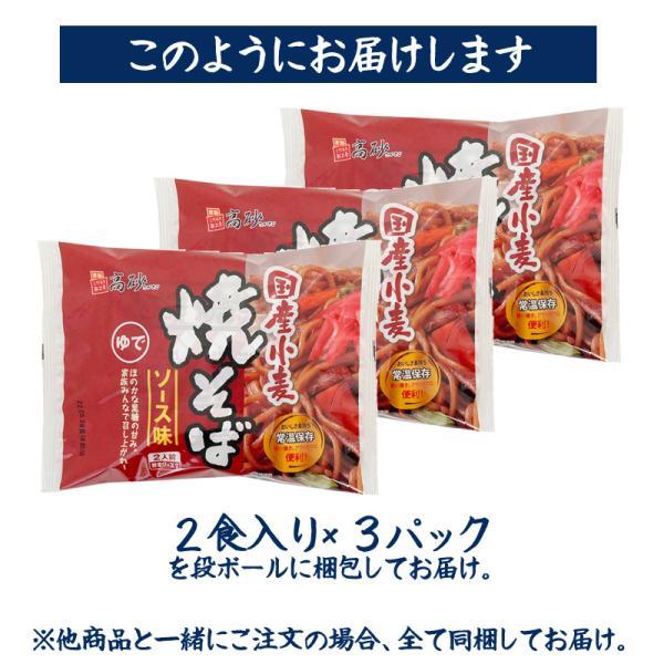 国産小麦焼きそば ソース味 5食 粉末ソース付き 甘口 ソース焼きそば 常温保存可能|takasago-mejya|06