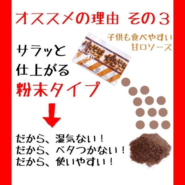 国産小麦焼きそば ソース味 10食 粉末ソース付き 甘口 ソース焼きそば 常温保存 送料無料 takasago-mejya 05