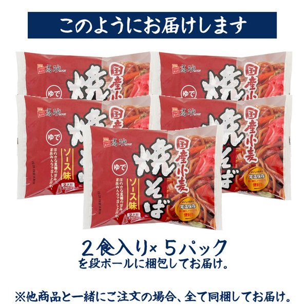 国産小麦焼きそば ソース味 10食 粉末ソース付き 甘口 ソース焼きそば 常温保存 送料無料 takasago-mejya 06