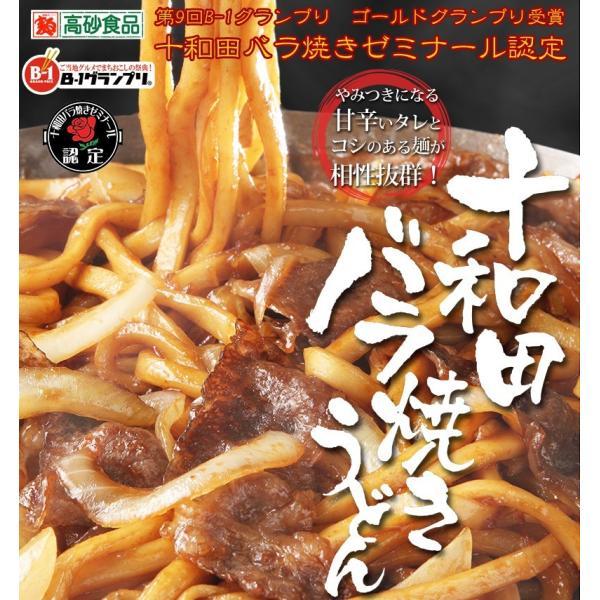 十和田バラ焼きうどん 家庭用6食 B級グルメ たれ付き 送料無料|takasago-mejya|02