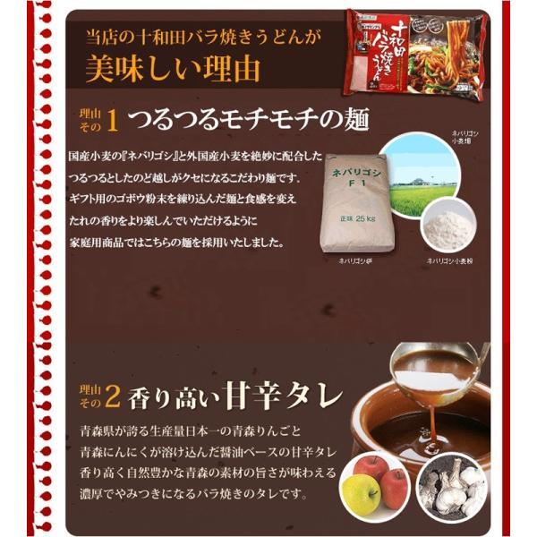 十和田バラ焼きうどん 家庭用6食 B級グルメ たれ付き 送料無料|takasago-mejya|03