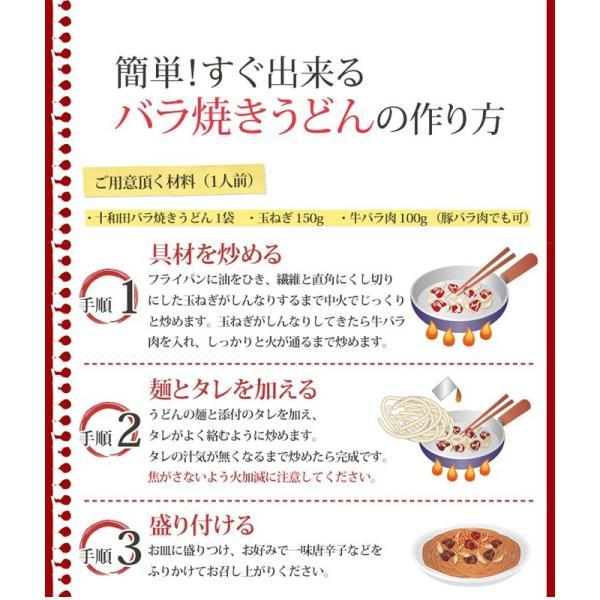 十和田バラ焼きうどん 家庭用6食 B級グルメ たれ付き 送料無料|takasago-mejya|05