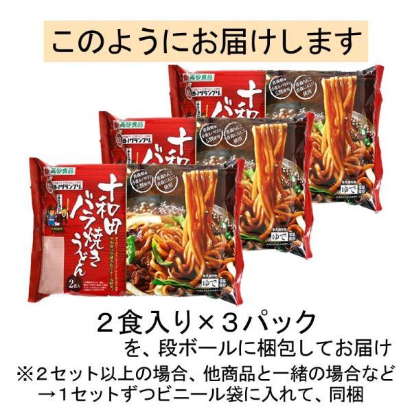 十和田バラ焼きうどん 家庭用6食 B級グルメ たれ付き 送料無料|takasago-mejya|06